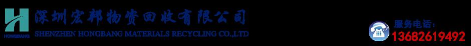 深圳宏邦物资回收有限公司